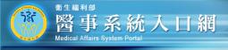 醫事系統入口網(查詢繼續教育積分)